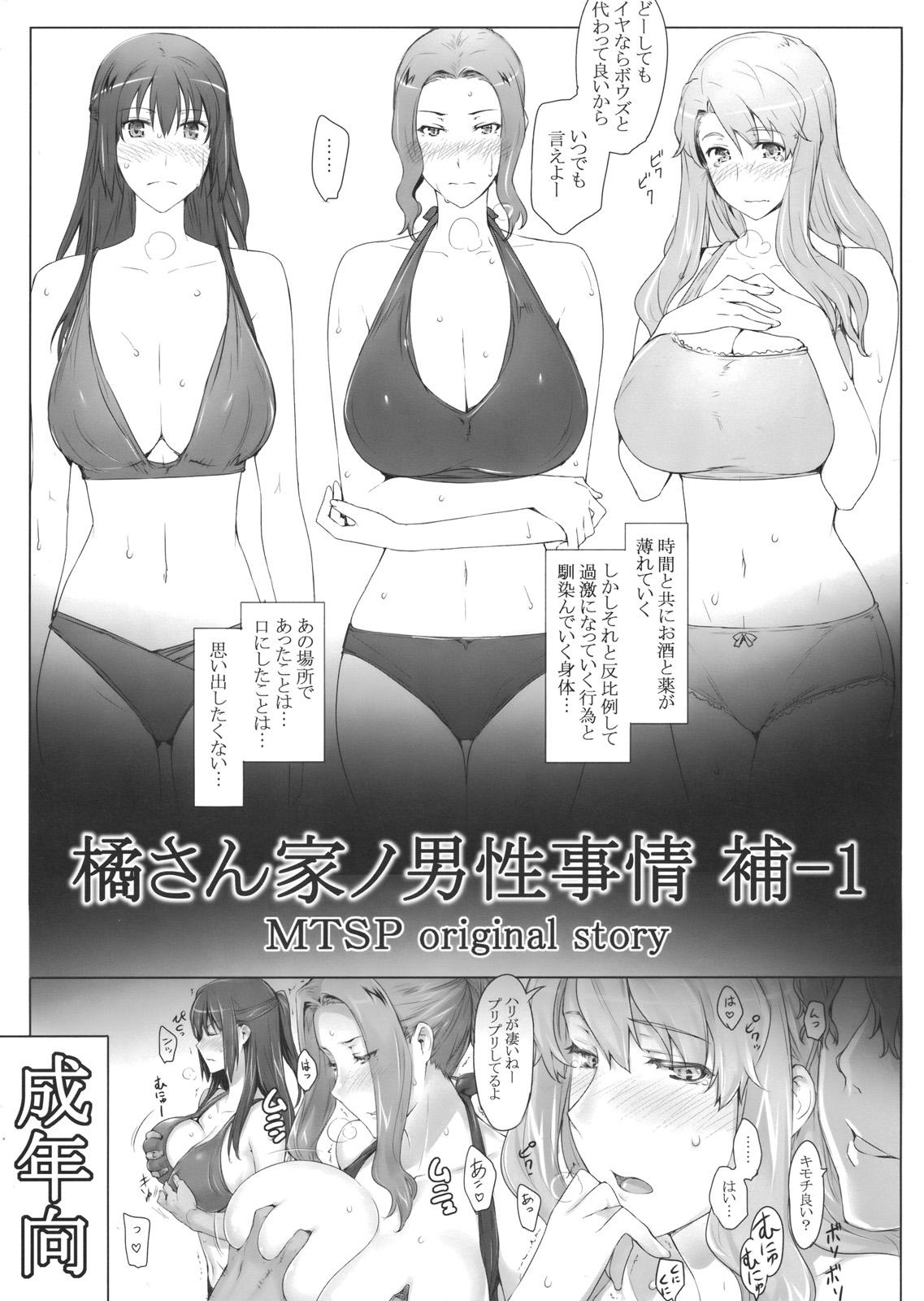 Tachibanasan Ho 01 0001