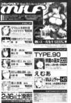 コミックミルフ 2012年 12月号 [Vol.10]