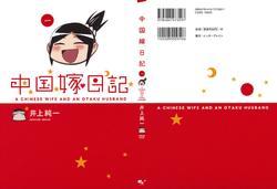[井上純一]中国嫁日記 01