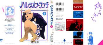 [沙村広明]ハルシオン・ランチ(無限食女) 第01~02巻