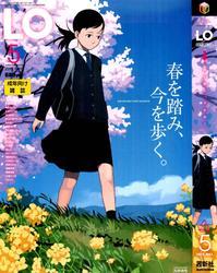 (成年コミック) [雑誌] エルオー Vol.98 2012年05月号
