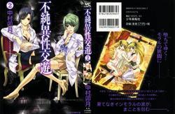 13666748 Fujun2 000c 461x300 [Nakamura Uzuki] Fujun Isei Kouyuu vol.2 [中村卯月] 不純異性交遊 第02巻