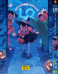 (成年コミック) [雑誌] エルオー Vol.105 2012年12月号
