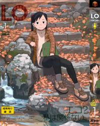 (成年コミック) [雑誌] エルオー Vol.106 2013年01月号