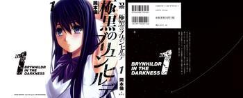 [岡本倫]極黒のブリュンヒルデ 第01~02巻