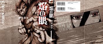 [押切蓮介]焔の眼 第01巻