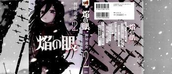 [押切蓮介]焔の眼 第02巻