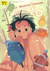 (成年コミック) [雑誌] エルオー Vol.109 2013年04月号