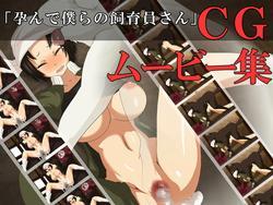 Breeder CG Movie Collection