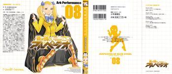 [Ark Performance]蒼き鋼のアルペジオ 第08巻
